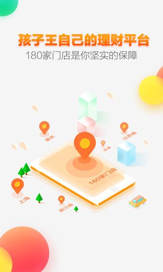 星享融 V2.0.9 安卓版截图1