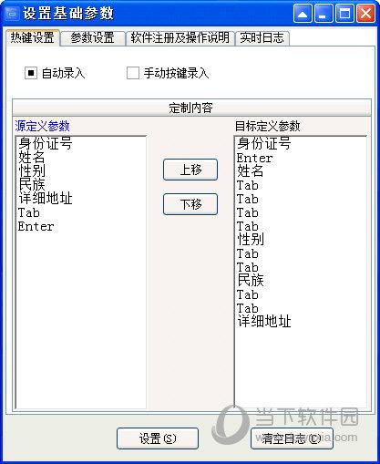 精伦IDR200身份证阅读器驱动