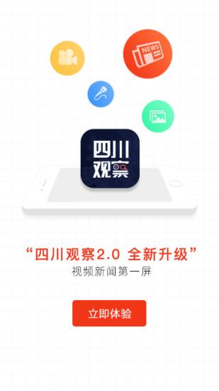 四川观察 V2.0.2 安卓版截图4