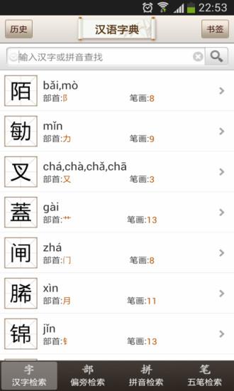 汉语字典 V17.7.16 安卓版截图1