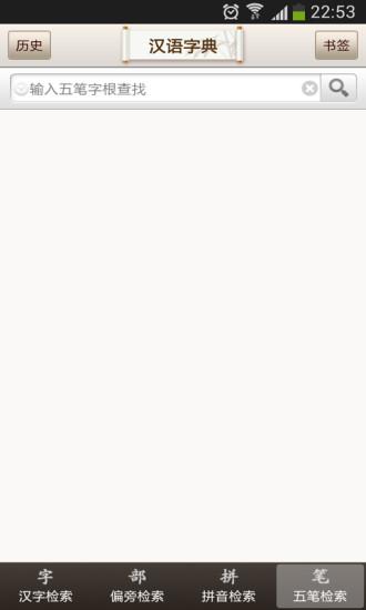 汉语字典 V17.7.16 安卓版截图4