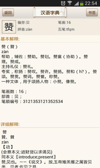 汉语字典 V17.7.16 安卓版截图5
