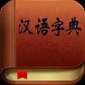 汉语字典 V17.7.16 安卓版