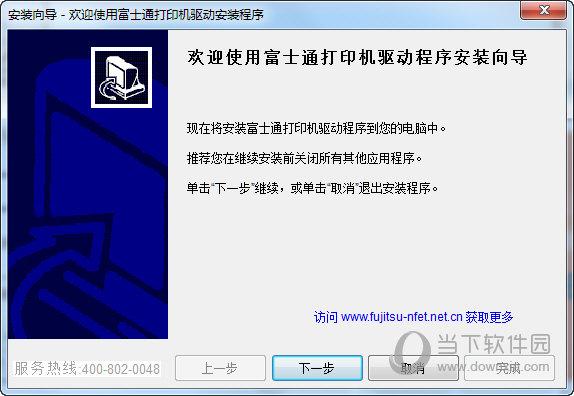 富士通Fujitsu DPK5368打印机驱动