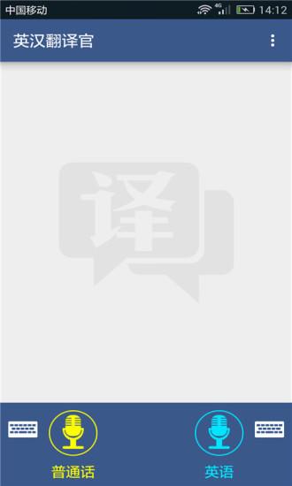 英汉翻译官 V1.8 安卓版截图2