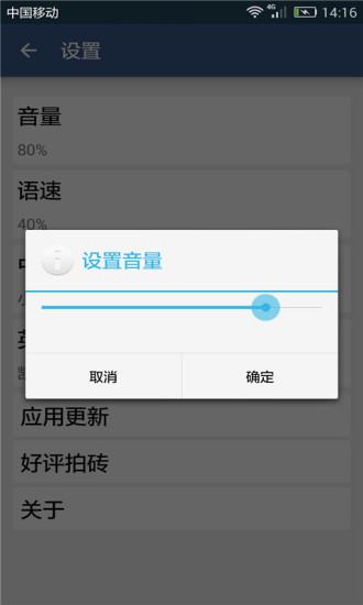 英汉翻译官 V1.8 安卓版截图4