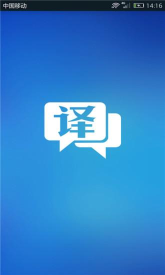 英汉翻译官 V1.8 安卓版截图1