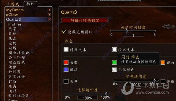 quartz施法条插件