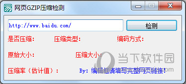 网页GZIP压缩检测工具