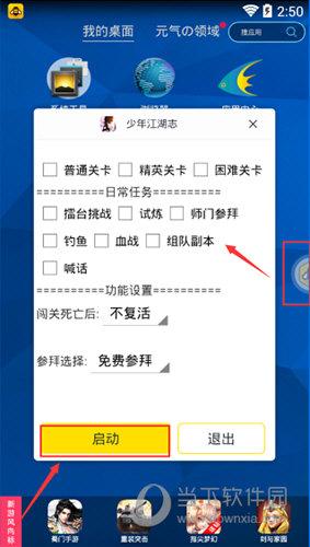 少年江湖志手游电脑版辅助