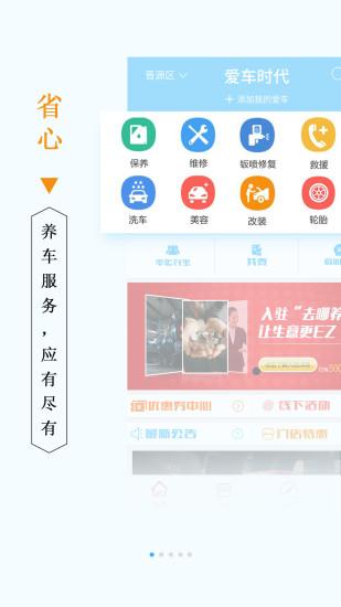 爱车时代 V1.4.8 安卓版截图1