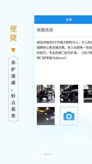 爱车时代 V1.4.8 安卓版截图3