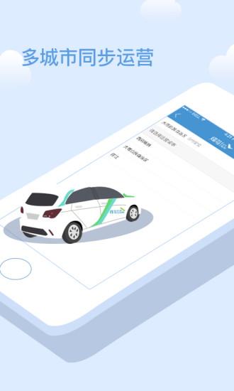 烽鸟共享汽车 V2.0.1 安卓版截图1