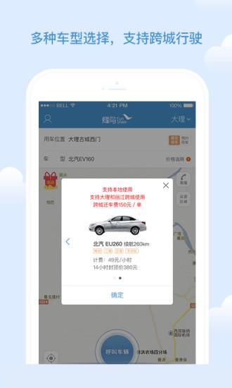 烽鸟共享汽车 V2.0.1 安卓版截图3