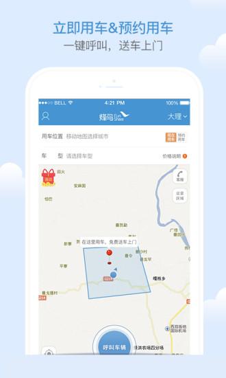 烽鸟共享汽车 V2.0.1 安卓版截图2