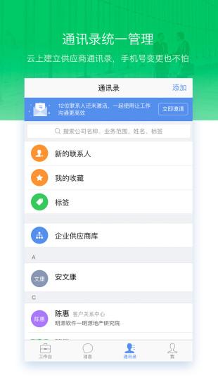 明源采购助手 V1.1.2 安卓版截图5