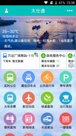 太仓通 V2.1.16 安卓版截图1