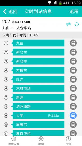 太仓通 V2.1.16 安卓版截图2
