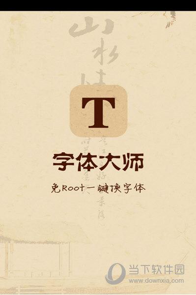 字体大师 V6.1.7 安卓版截图1