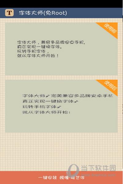 字体大师 V6.1.7 安卓版截图4