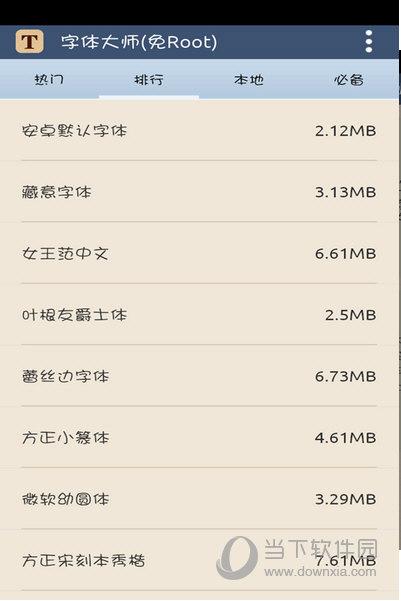字体大师 V6.1.7 安卓版截图3