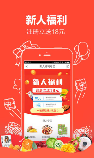 萌店 V4.10.0 安卓版截图3