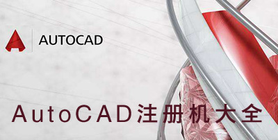 AutoCAD注册机
