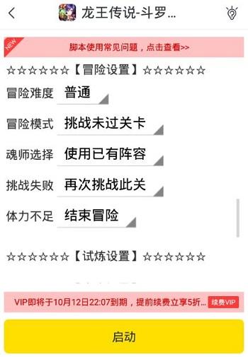 龙王传说手游辅助 V2.8.3 安卓版截图4