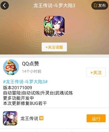 龙王传说手游辅助 V2.8.3 安卓版截图3