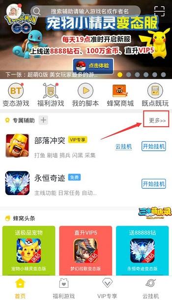 少年江湖志手游辅助 V2.8.3 安卓版截图1