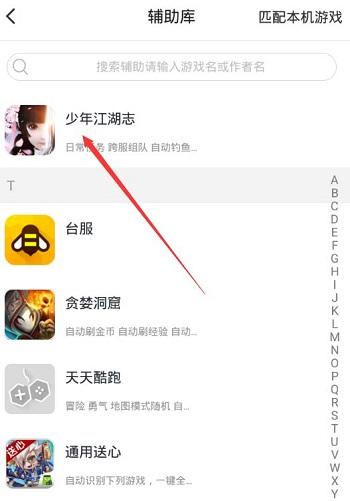 少年江湖志手游辅助 V2.8.3 安卓版截图2