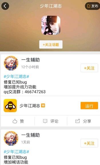 少年江湖志手游辅助 V2.8.3 安卓版截图3