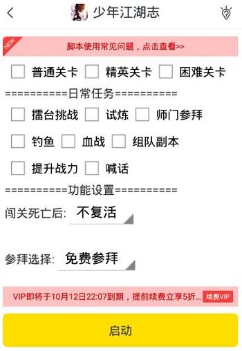 少年江湖志手游辅助 V2.8.3 安卓版截图4