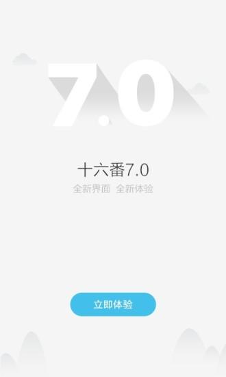 十六番 V7.2.0 安卓版截图1