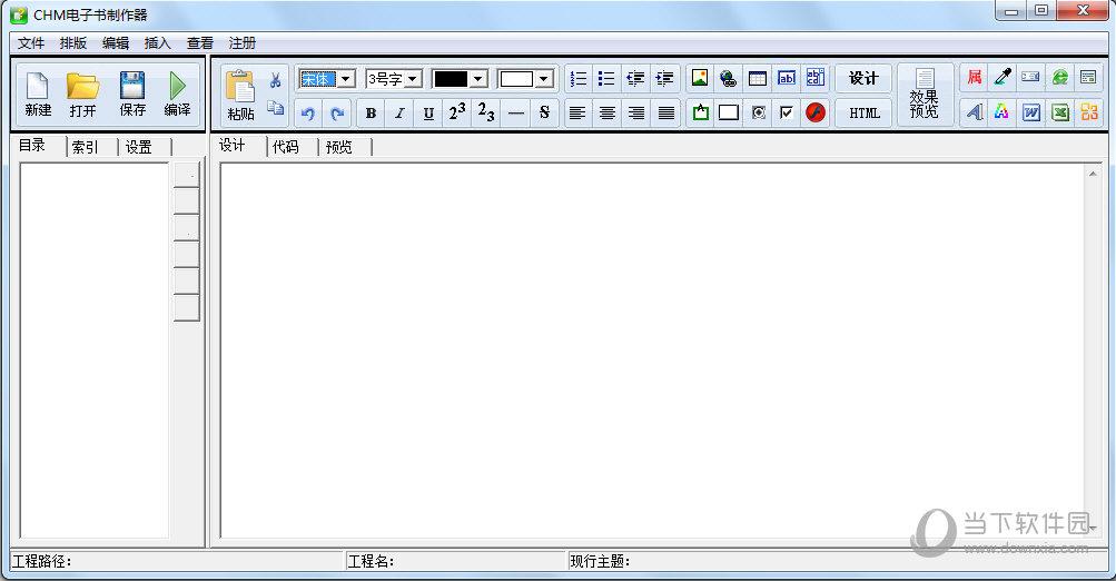 超易CHM电子书制作器