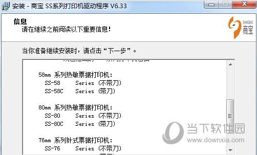 商宝SS-80160C打印机驱动
