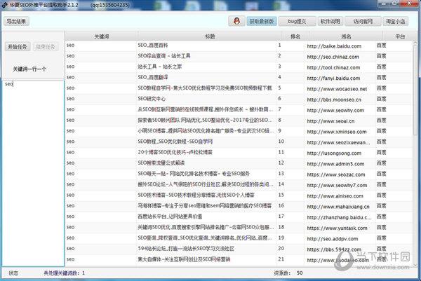 华夏SEO外推平台提取助手