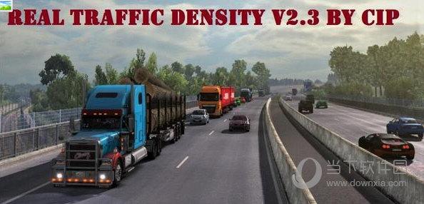 欧洲卡车模拟2真正的交通密度MOD