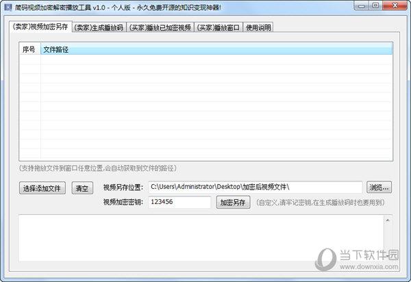 简码视频加密解密播放工具