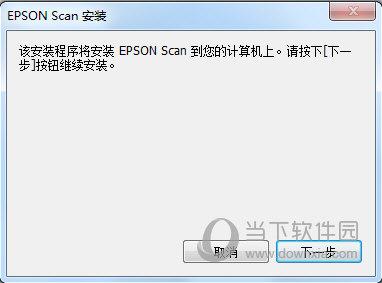 爱普生DS510扫描仪驱动