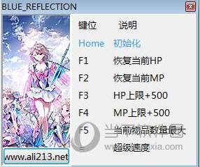 蓝色反射幻舞少女之剑全版本修改器