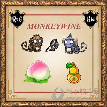 饥荒猴子系列猴儿酒MOD