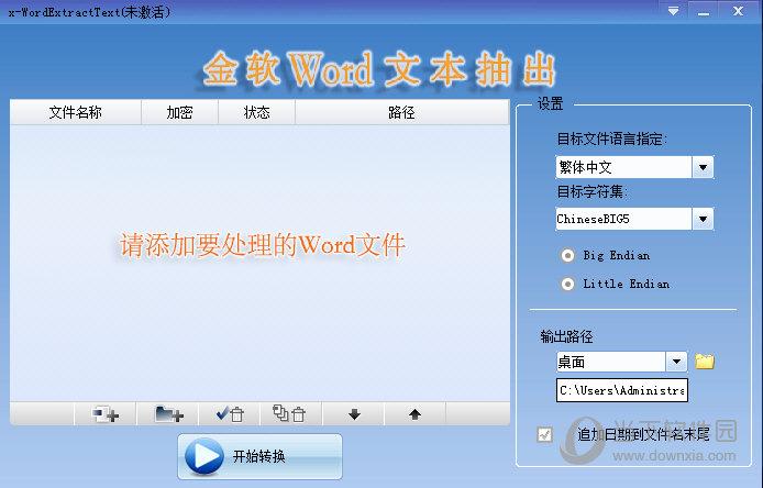 金软word文本抽出工具