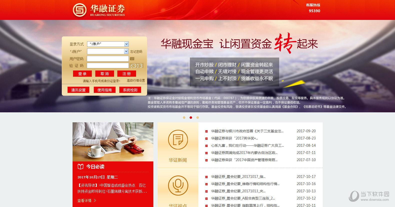 金福融1账户财富管理平台