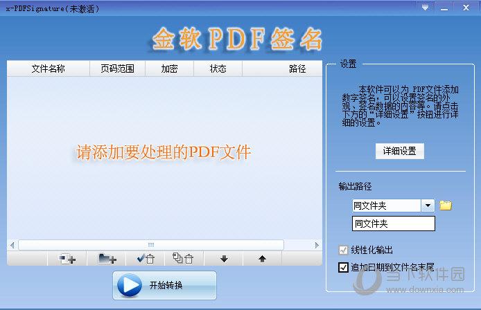 金软PDF签名软件