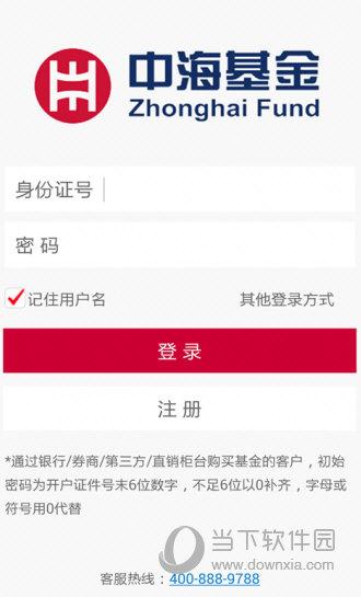 中海基金APP