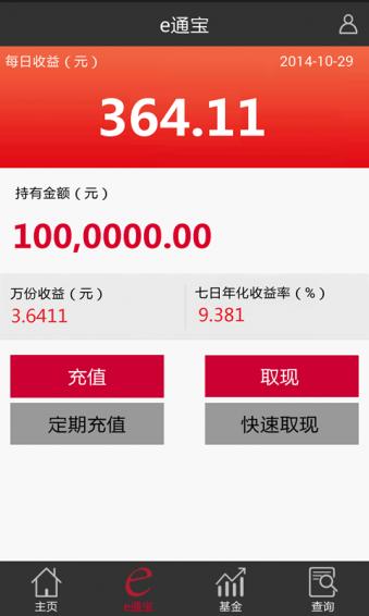 中海基金 V2.1 安卓版截图5
