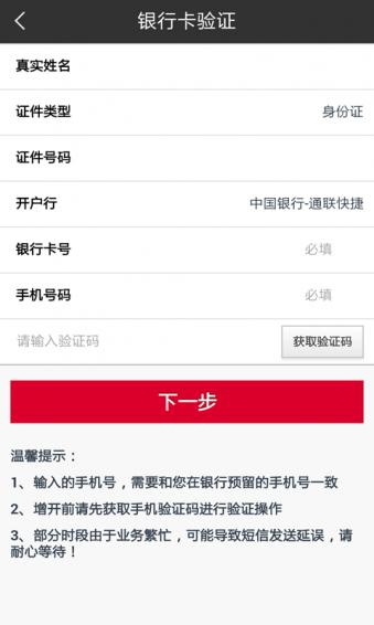 中海基金 V2.1 安卓版截图3