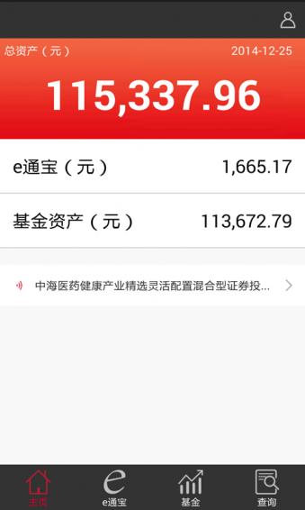 中海基金 V2.1 安卓版截图4