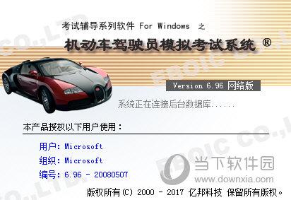 机动车驾驶员模拟考试软件